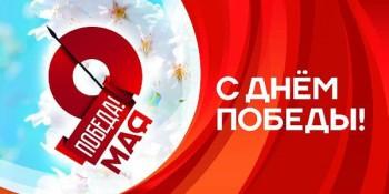 Мероприятия на 8-9 мая, посвященные празднованию 75-летию Победы в Великой Отечественной войне