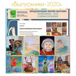 «ВЫПУСКНИКИ-2020: к новым вершинам»