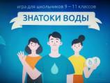 Экологический урок «Знатоки воды»