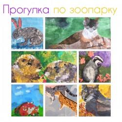«Прогулка по Ленинградскому зоопарку»